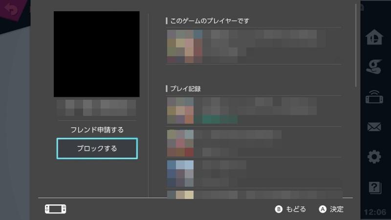 「ブロック」を選択できるユーザーのプロフィール画面