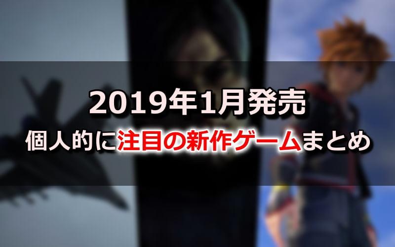 2019年1月発売 個人的に注目の新作ゲームまとめ