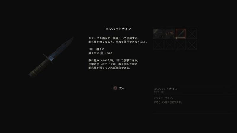 コンバットナイフの説明画面【バイオハザード RE:2 1-Shot Demo】