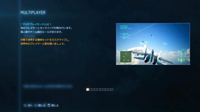 マルチプレイヤーモードの説明画面【エースコンバット7】