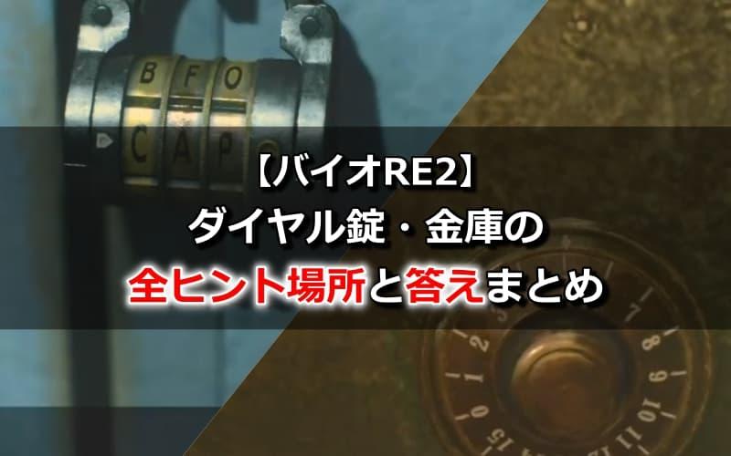 【バイオRE2】ダイヤル錠・金庫の全ヒント場所と答えまとめ