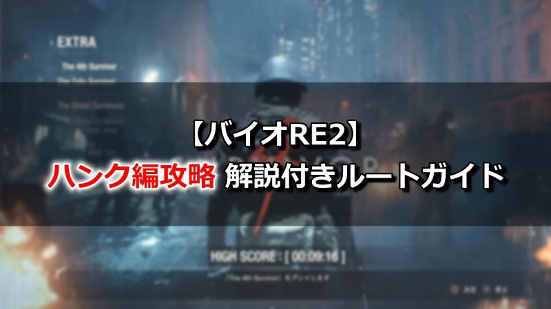 【バイオRE2】ハンク編攻略 解説付きルートガイド