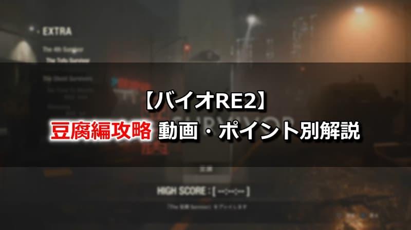 【バイオRE2】豆腐編攻略 動画・ポイント別解説