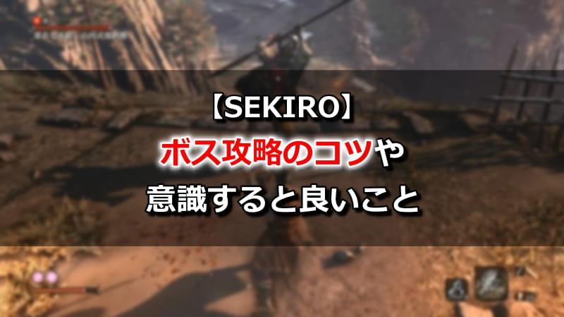 【SEKIRO】ボス攻略のコツや意識すると良いこと