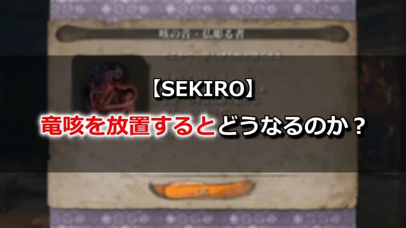 【SEKIRO】竜咳を放置するとどうなるのか?