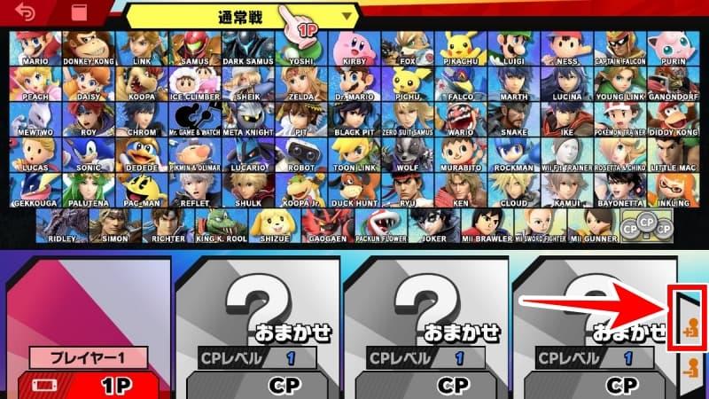 大乱闘モードのキャラクター選択画面【スマブラSP】