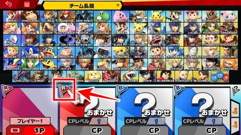 チーム乱闘でチームの色を変更できるところ【スマブラSP】