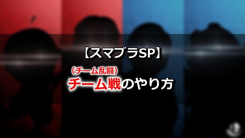 【スマブラSP】チーム戦(チーム乱闘)のやり方
