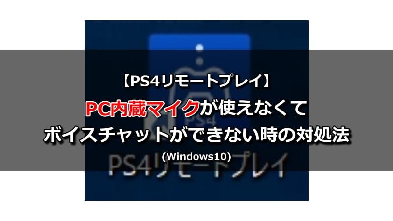 【PS4リモートプレイ】PC内蔵マイクが使えなくてボイスチャットができない時の対処法(Windows10)