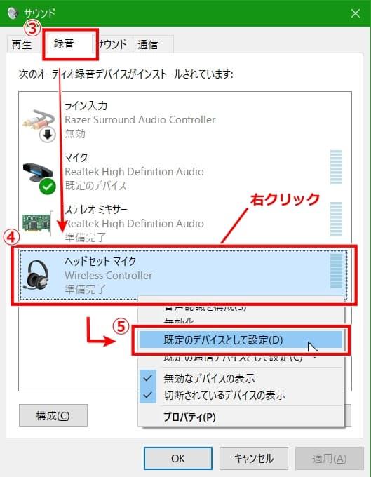 録音タブ内にあるWireless Controllerを規定のデバイスに設定する
