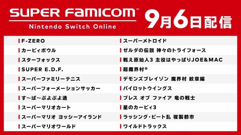 スーパーファミコン Nintendo Switch Onlineの初期配信タイトルのラインナップ