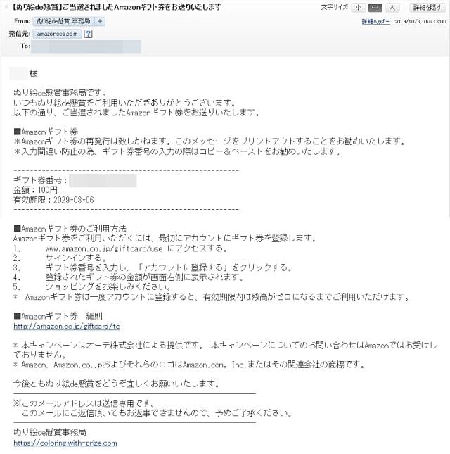 『ぬり絵de懸賞』の懸賞品送信メールの証拠画像