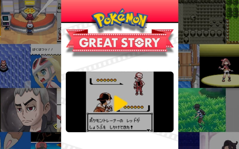 Pokemon GREAT STORY(ポケモン グレート ストーリー)で作成したオリジナルムービーのキャプチャ