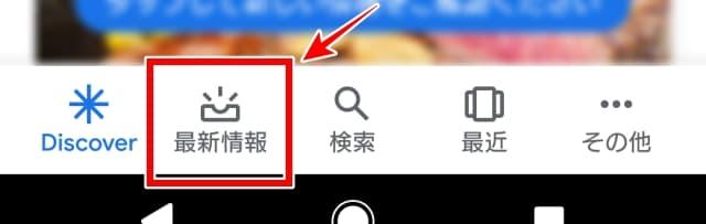 Google アプリの画面下部メニュー
