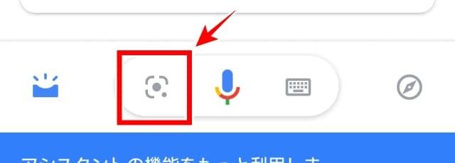 Google レンズを起動するアイコン
