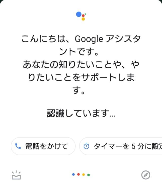 Google アシスタント起動中の画面