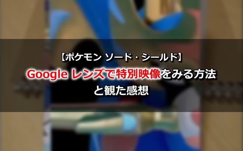 【ポケモン ソード・シールド】Google レンズで特別映像をみる方法と観た感想
