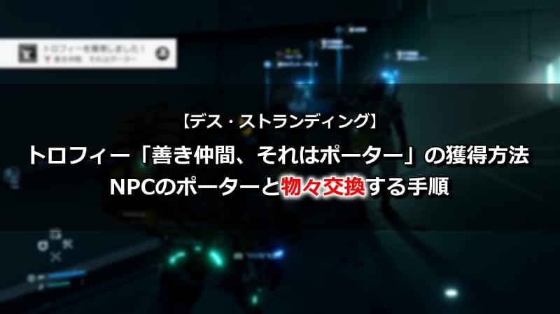 【デス・ストランディング】トロフィー「善き仲間、それはポーター」の獲得方法。NPCのポーターと物々交換する手順