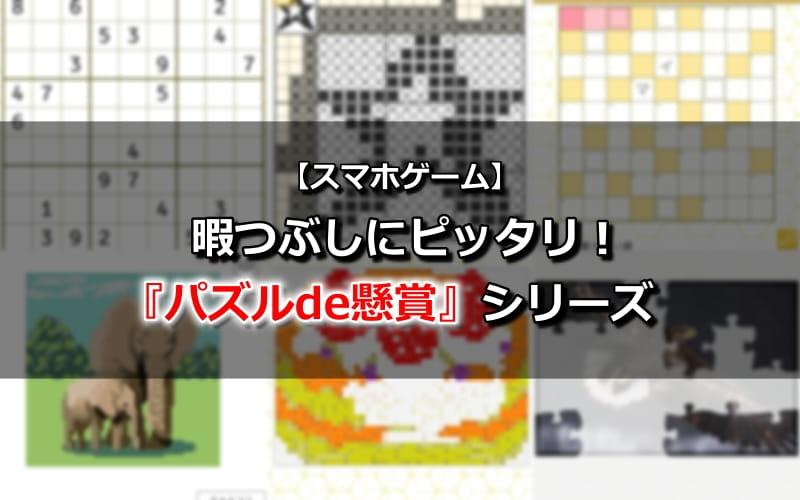 【スマホゲーム】暇つぶしにピッタリ!『パズルde懸賞』シリーズ
