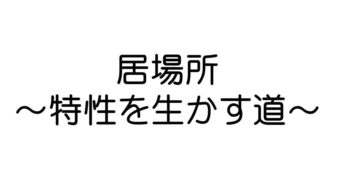 f:id:dotama-kotoba:20200327004009j:plain