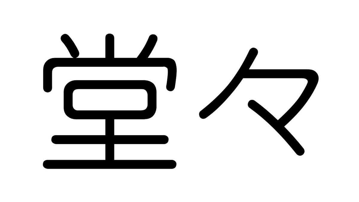 f:id:dotama-kotoba:20200329004502j:plain