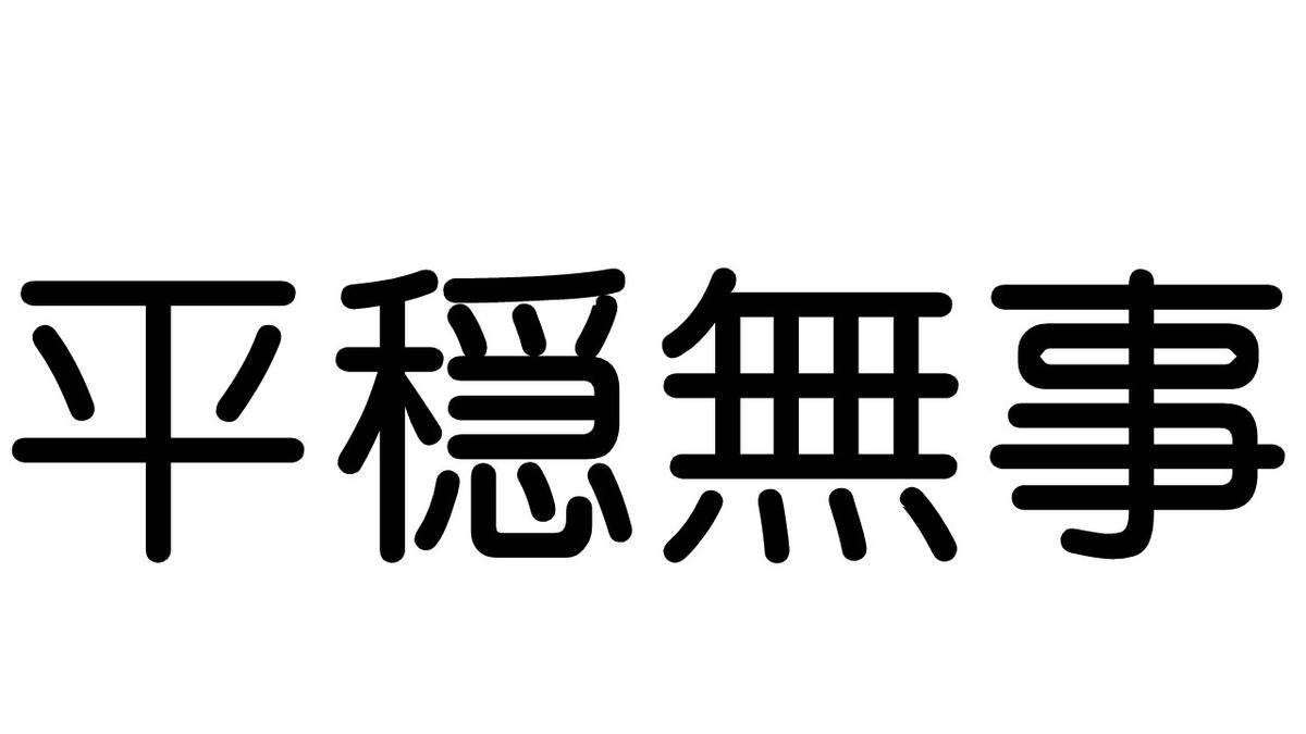 f:id:dotama-kotoba:20200402235653j:plain