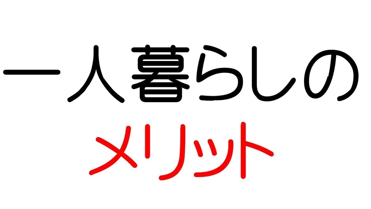 f:id:dotama-kotoba:20200409101910j:plain