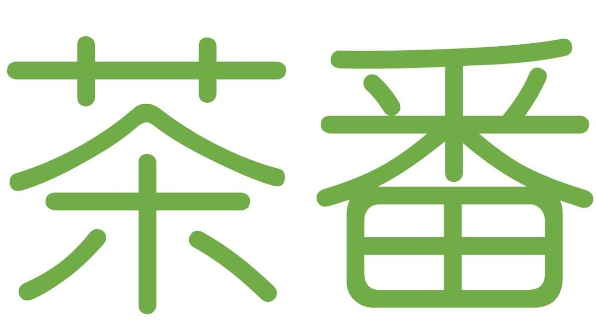 f:id:dotama-kotoba:20200410144316j:plain