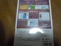 ツクールVXAce購入!2