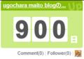 開設900日