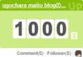 開設1000日
