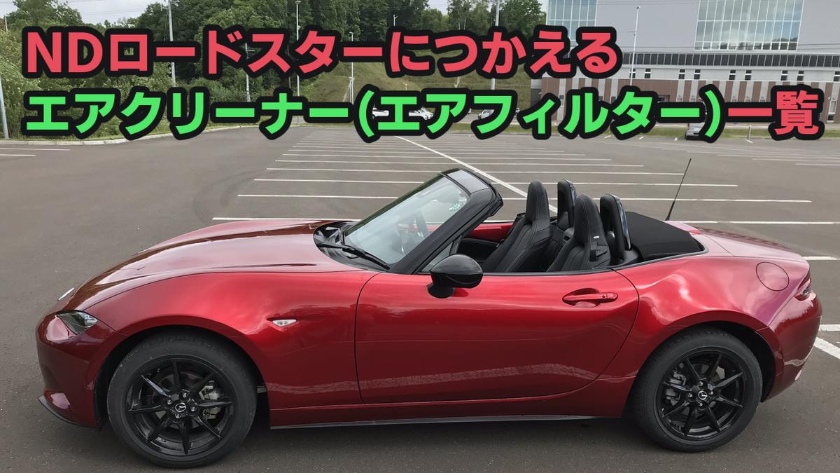 f:id:doto-roadster:20200824132824j:plain