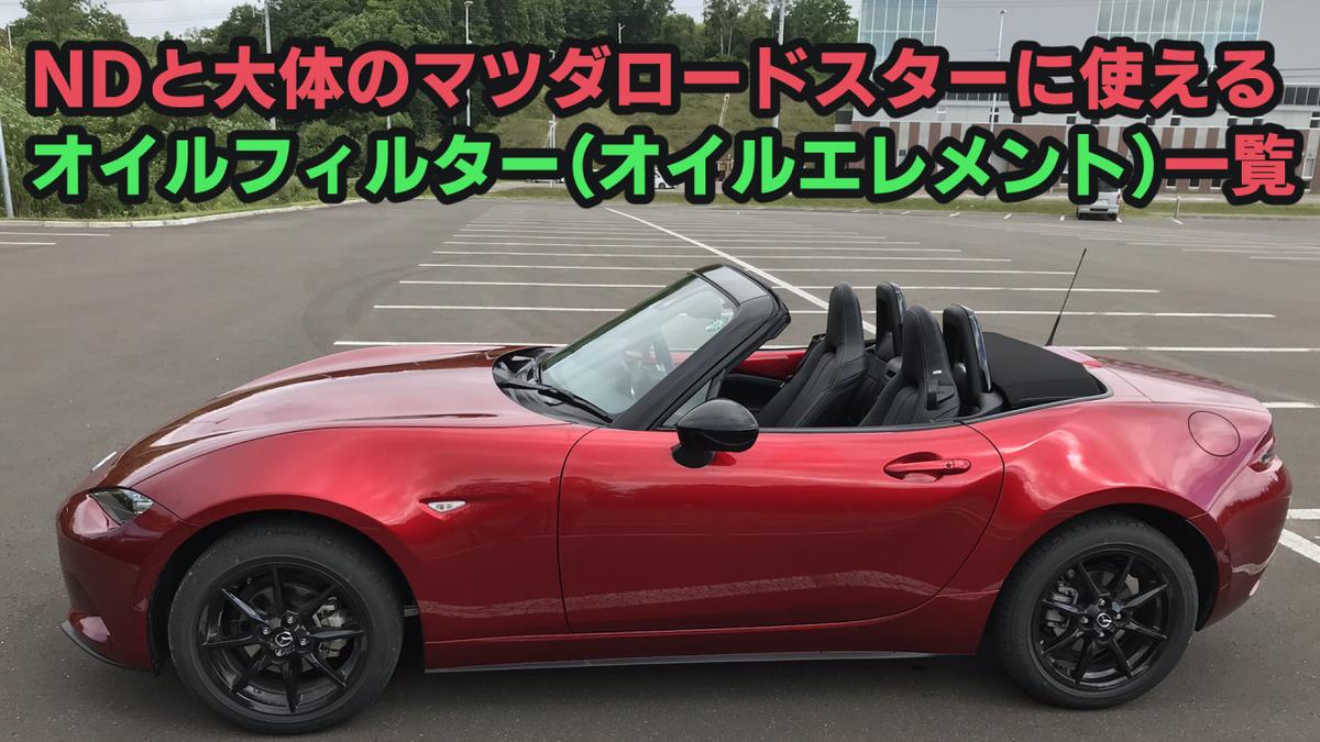 f:id:doto-roadster:20200824133725j:plain