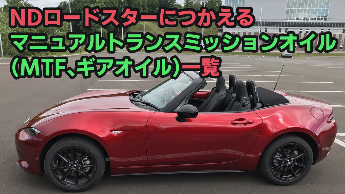 f:id:doto-roadster:20200824150216j:plain