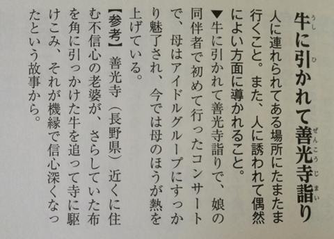 牛に引かれて善光寺参りを「慣用句・故事ことわざ・四字熟語使いさばき辞典」で調べました。