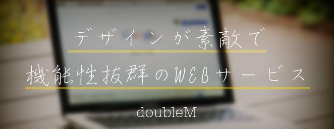 f:id:doubleM:20151125220028p:plain
