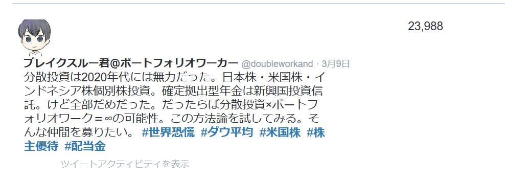 f:id:doubleworkandstock:20200316232332p:plain