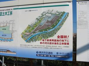横浜市営地下鉄4号線-川和車両基地看板