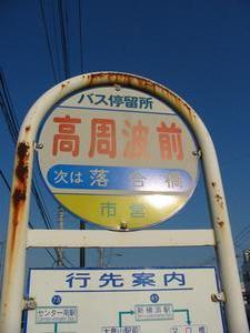横浜市営バス高周波前バス停