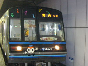 横浜市営地下鉄 臨時快速「野毛号」@あざみ野
