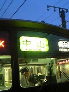 横浜線臨時中山行き