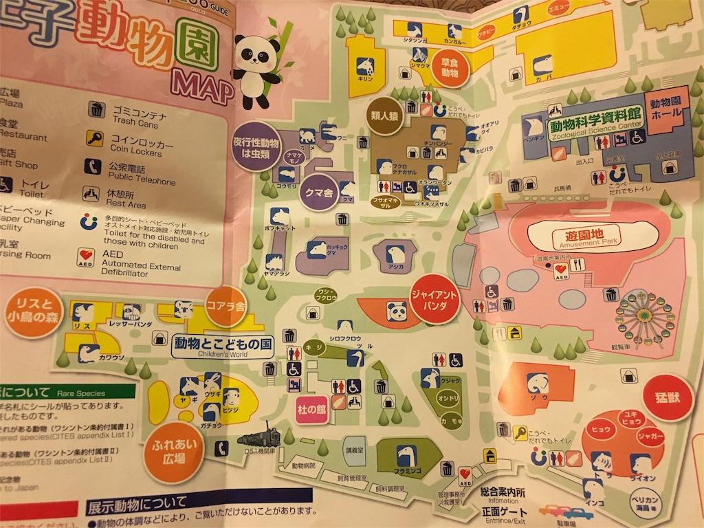 f:id:doubutsu_chin:20161216233820j:image