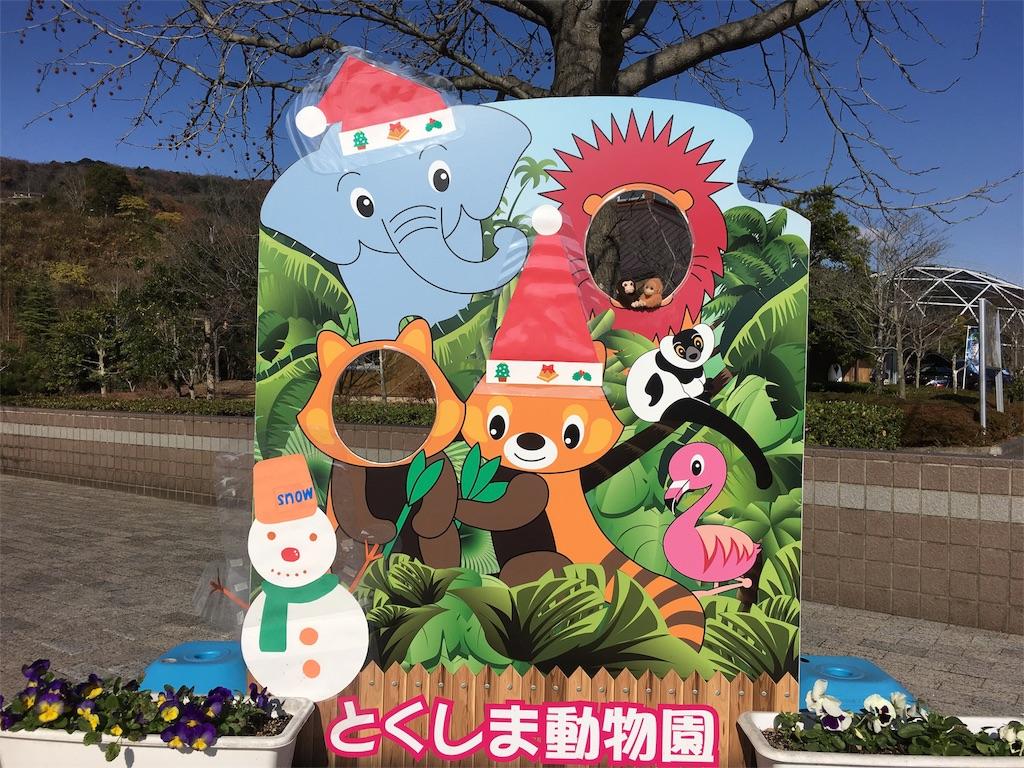 f:id:doubutsu_chin:20161225141718j:image