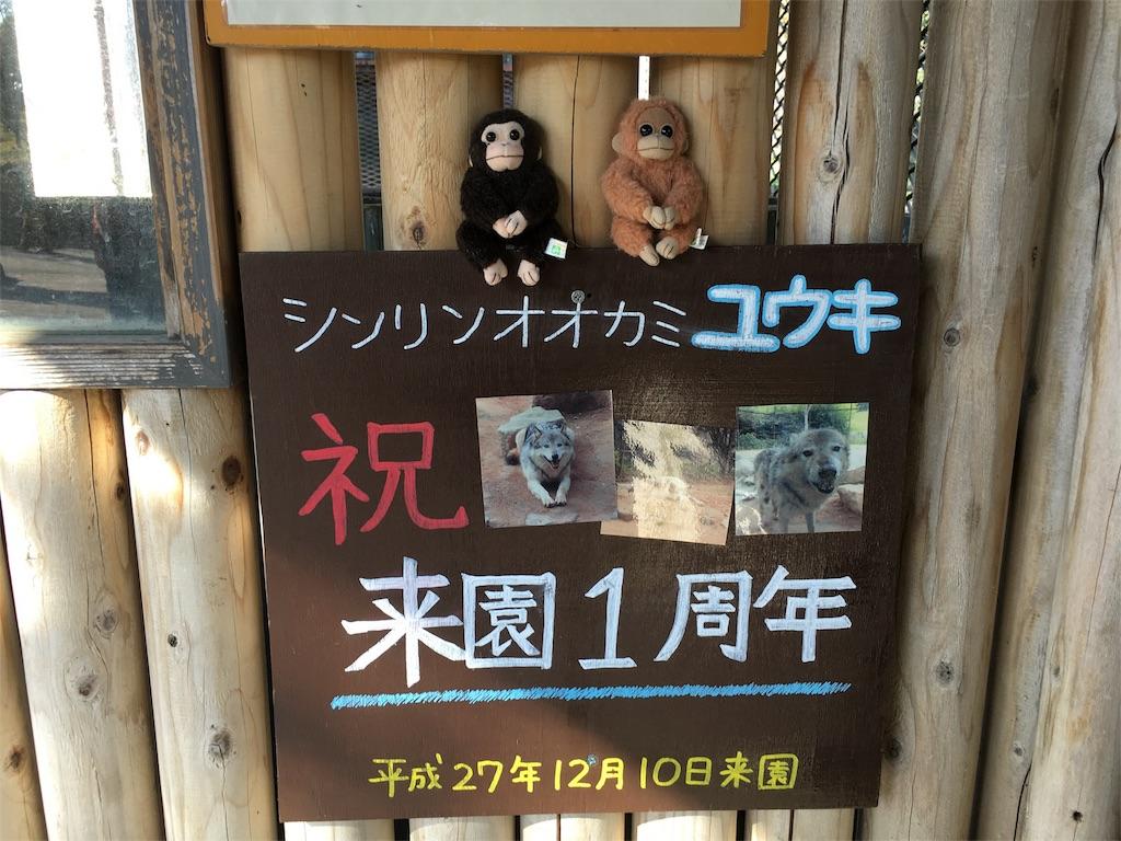 f:id:doubutsu_chin:20161225143004j:image