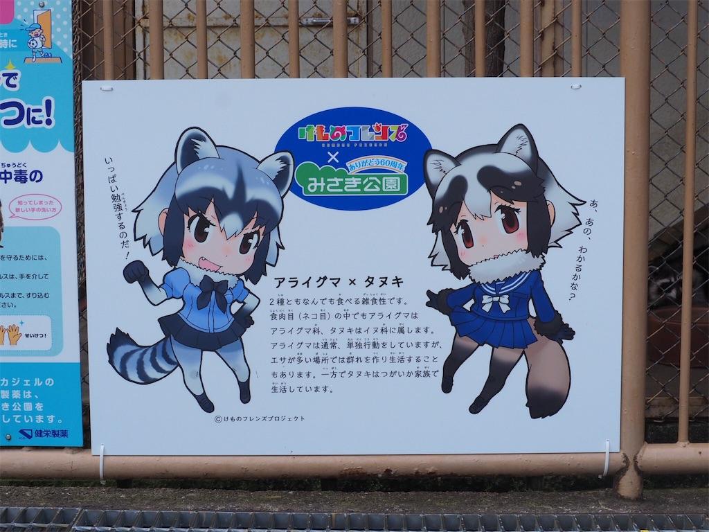 f:id:doubutsu_chin:20170928003402j:image