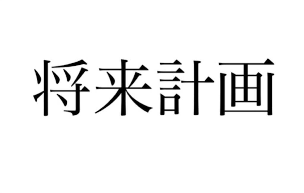 f:id:doudemoisekai:20170111095803j:image