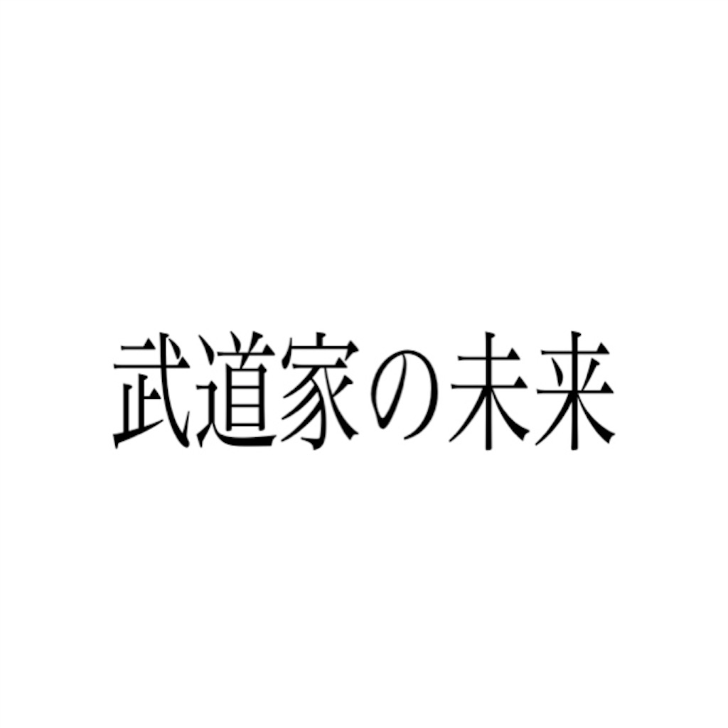 f:id:doudemoisekai:20170308162906j:image