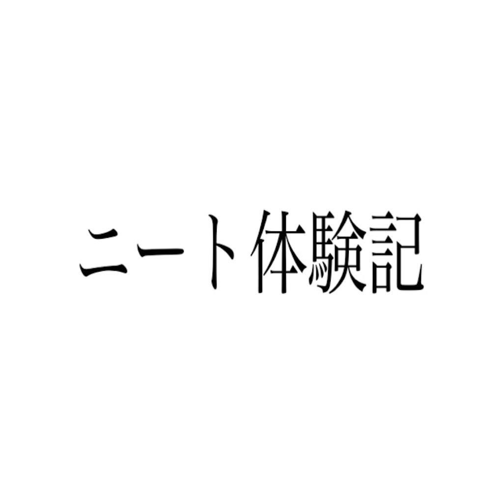 f:id:doudemoisekai:20170602171611j:image