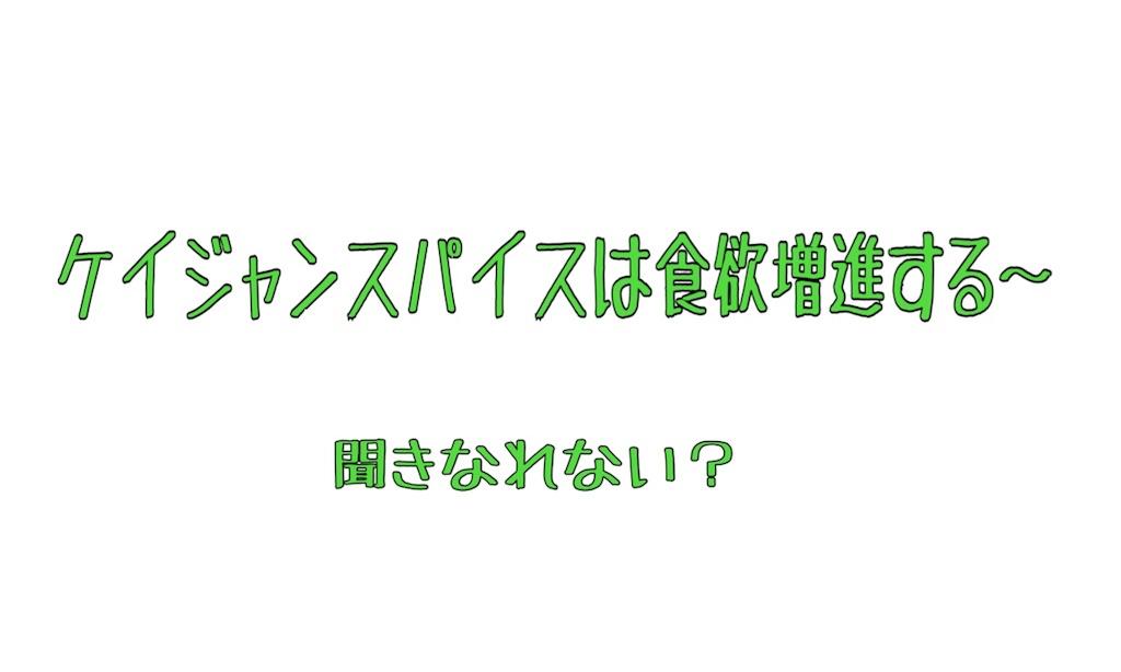 f:id:doudemoisekai:20190208130216j:image
