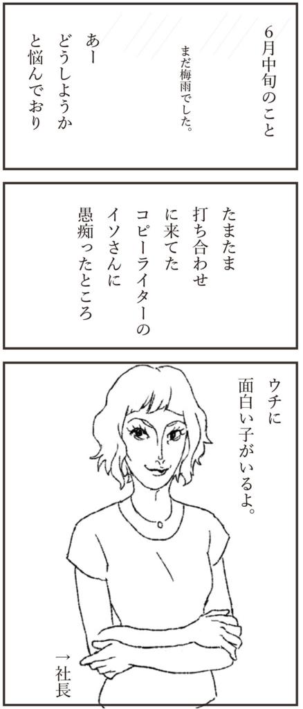 f:id:doudemoyoshiko:20160801221753j:plain